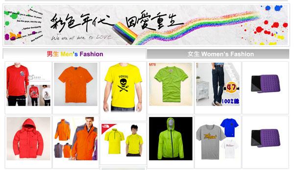 lgbt-merchandising